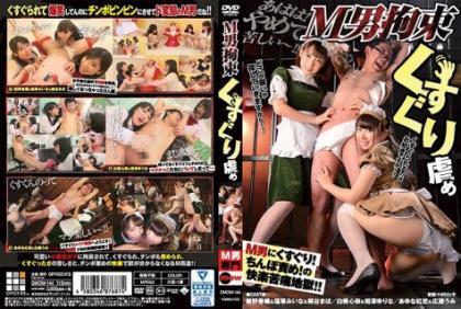 DMOW-144 Torture Tickling M Man Restraint