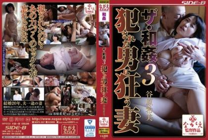 NSPS-597 The · Warrior 3 My Wife Crazy By A Man Who Was Committed Kimi Tanihara