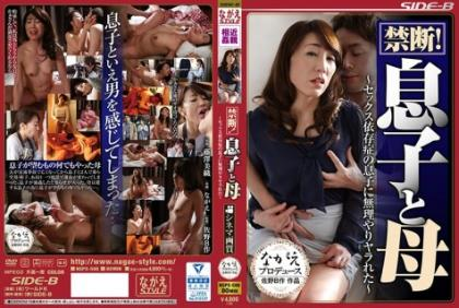 NSPS-598 Forbidden!Son And Mother Forced To Forced To Be A Son Of Sex Addiction ~ Miori Fujisawa