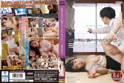 SPRD-959 My Wife Was Getting Told By A Neighborhood Student ... Minako Kirishima