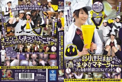 """KUNK-063 We Are A Beautiful Girl Manager Of """"rumors"""" Of Weak Baseball Club · Minami-chan, Sweat And Youth! It Is!Battle 120% Panchira Minami Amateur Used Used Underwear Love Party"""