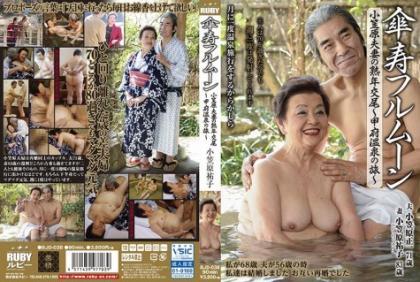 BJD-038 Umbrella Full Moon Ogasawara's Mature's Mature Copulation Kofu Hot Spring Trip Yuko Ogasawara