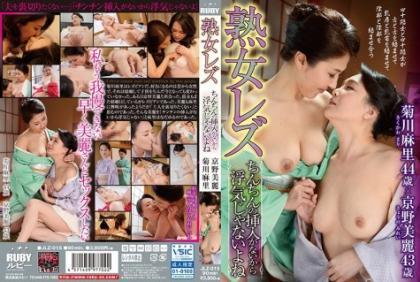 JLZ-015 It Is Not Cheating Because There Is No Insertion Of MILF Lesbian Chinchon Miyoshi Kyono Mari Kikugawa