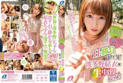 XVSR-244 AV Actress VS Inverse Nampa Amateur If You Win The H Match It Will Be Raw Vaginal Cum In Hatano Yui! It Is!