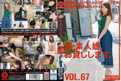 CHN-139 A New · Amateur Girl, I Will Lend You. VOL.67 Takashiro Himeka