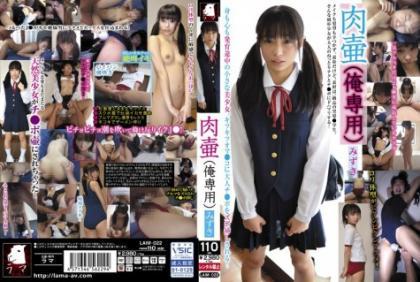 LAIM-022 Meat Pot (I Only) Inoue Mizuki Mizuki