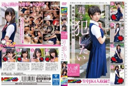 HRRB-048 M Girl Capsule Want To Fuck You Famous Private Girls School Student Edition