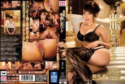 MIGD-772 Ultra-high-end Vaginal Cum Shot Special Soap Sakurai Aya