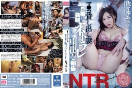 MIAE-068 Marco Rental Report Forced Fortune Netter Vaginal Cum Shot In Wife Husband Aki Sasaki