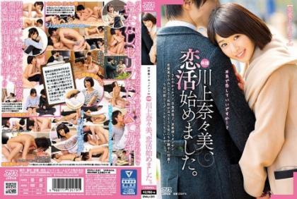 DVAJ-241 [Romance Document] Naomi Kawakami, I Began To Love.