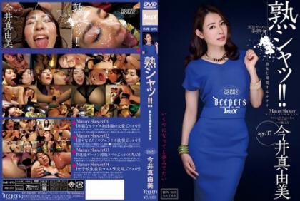 DJE-073 Mature! It Is! Formality To Fondle Milfs Mayumi Imai