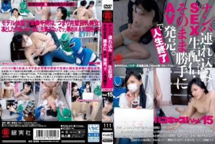 PCAS-015 Nampa Tsurekomi SEX Raw Delivery, As It Is Freely AV Released.In Life End Pakokyasu!Vol.15