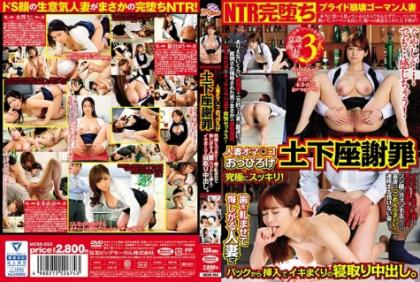 MCSR-253 Guyajii ...!But ... I Feel! Refreshing To Married Oma Co ○ Oh Piroge Prostrate Apology Ultimate! Want Chagrin And Screeching Teeth Out In Netori Of Rolled Iki In Inserted From The Back To The Married Woman.
