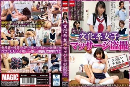 RIX-040 Cultural Girls Massage Voyeur