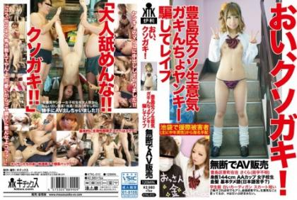 KTKL-012 Toshima-ku Fucking Cheeky Guy Brunette Yankee Cheating And Raping Without Selling AV