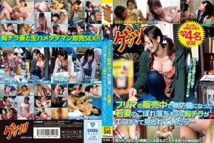 GETS-040 When I Spilled Likely To Breast Chilla Of Young Wife Became Defenseless We Are Fascinated Too Erotic In The Sale Of The Flea Market ...