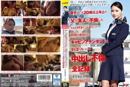 """SDMU-589 """"I ... Can Not Forget The Pleasant Feeling Of Inside Vaginal Cum Shot, I Am Affinities With My Neighborhood ..."""" He Has A Body Height Of 173 Centimeters · F Cup That Is Wretched With His Elder Father's Friend Over 20 Years Old Who Has A Wife And Children Cabin Attendant 's Annual Coterie Infidelity Record For 1 Year And 2 Months"""