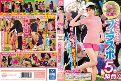 KAWD-806 Kawaii * Fan Thanksgiving Yura Sakura And Ferasupo Fifth Game!Yurapo And Immediately Saddle SEX When You Win!It Is Mentioned As Nukinuki At Best Lose! ?