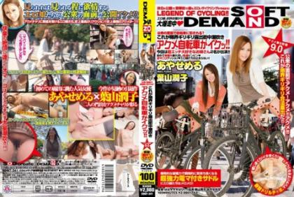 SDMT-341 Iku~tsu Squirting Acme Bicycle In The City Last Minute Exposure Limit This Is!! Acme Form 9