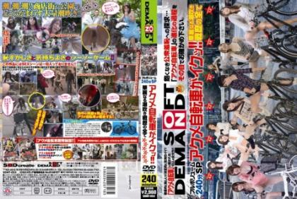SDMT-053 Iku~tsu Squirting Acme Bicycle In The City Last Minute Exposure Limit This Is!! Squirting All Magnificent Wartime Career