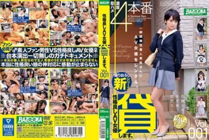 BAZX-061 Lend Personality Good AV Actress.Vol.001