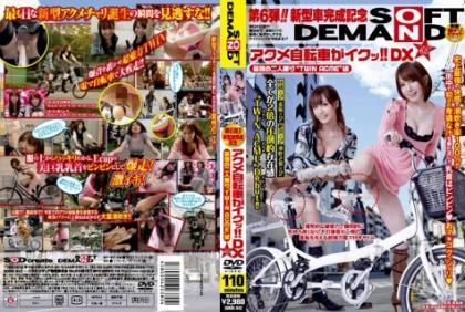 SDMS-942 Iku~tsu Squirting Acme Bicycle In The City Last Minute Exposure Limit This Is!! Acme Sixth Form