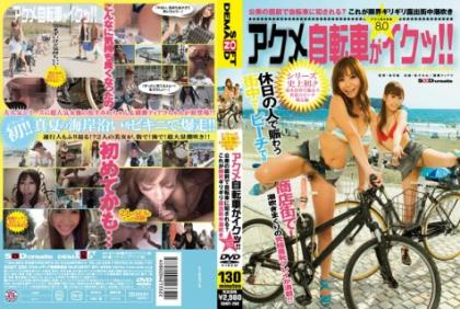 SDMT-260 Iku~tsu Squirting Acme Bicycle In The City Last Minute Exposure Limit This Is!! Acme Eighth Form