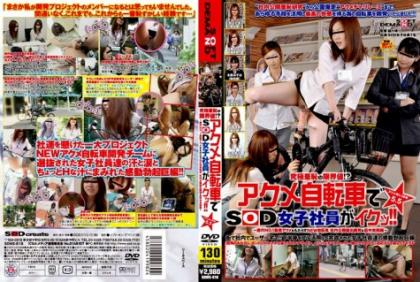 SDMS-818 SOD Female Employees In The Acme Bicycle Iku~tsu!! 5.5 Form Of The Acme