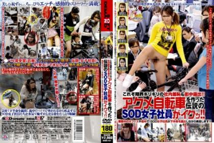 SDMS-431 Exposure And Shyness-house In The City Limits Barely Korezo!! Iku~tsu SOD Legendary Female Employees Made The Acme Bicycle!!