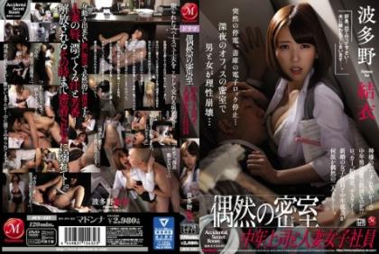 JUY-137 Chance Of Behind Closed Doors Middle-aged Boss And Married Women Employees Yui Hatano