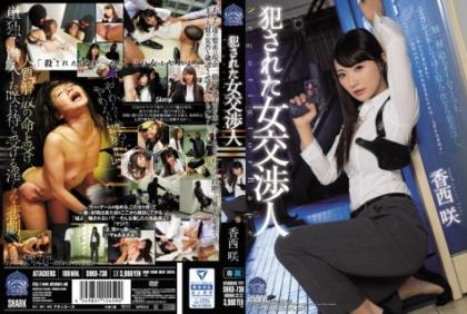 SHKD-738 Fucked A Woman Negotiator Saki Kozai