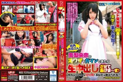 REXD-308 Red Shock Troops 20th Anniversary Thanksgiving!Assault!Amateur Participation!Street Corner Older Brother!South ♪ Time Limit Terrible Trick-or Let Them Be Put Out Can Be Once In The Raw Endure The Vinegar Riona Is 10 Minutes!You Can Stand Up?... Or Not Divided Www