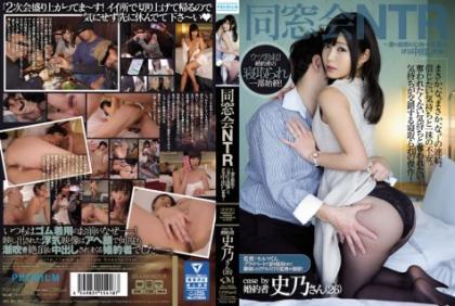 PGD-949 Pies Cheating The Minimum Of Ex-boyfriend Of Alumni NTR ~ Wife Was Voyeur Video -