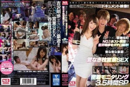 SNIS-884 Super Handsome Kabukicho NO.1 Host Corps Akiho Yoshizawa The Gachi Advances!Hilt Hama Me Night After Night Wild Merrymaking Was Akky Is Rolled Is Defunct Pillow Sales SEX Love Crazy To Host!Adhesion Monitoring 3.5 Hour Special! !