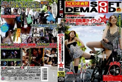 SDMS-209 Iku~tsu Squirting Acme Bicycle In The City Last Minute Exposure Limit This Is!! A Second Form Acme