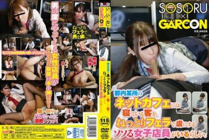 GS-104 Guests Sleeping In The Net Cafe In Tokyo Somewhere, Seems Soggy There Are Tantalizing Female Clerk To Be Captivated By Blow.