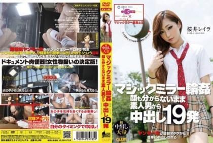 KV-148 19 Shots Sakurai Leila Pies From Amateur Man Without Knowing Even Magic Mirror Face Gangbang
