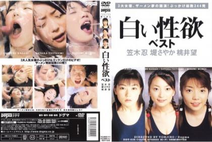 DDT-035 Shinobu Kasagi, N. Momoi Sayaka Tsutsumi Best White Libido