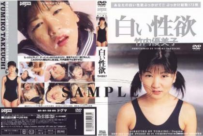 DDT-023 Yumiko Takeuchi White Libido