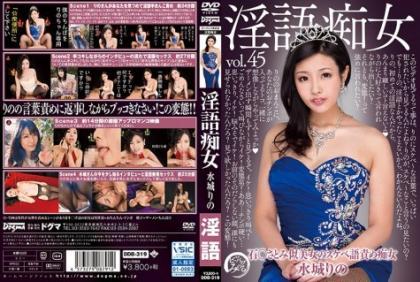 DDB-319 Dirty Slut Rino Mizuki