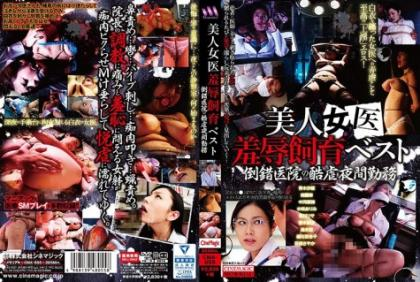 CMA-055 Work Between Severe Torture Night Of Beautiful Doctor 羞 Humiliating Breeding Best Perversion Clinic