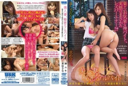 AUKG-380 Beautiful Wife, Secret Part-time Job Housewife Of Frustration Does Not Refuse The Temptation Of Lesbian - Sana Suwon God Snow