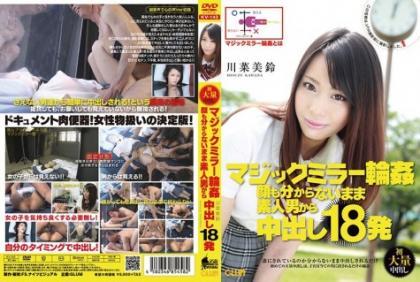KV-143 18 Shots Kawana Misuzu Pies From Amateur Man Without Knowing Even Magic Mirror Face Gangbang