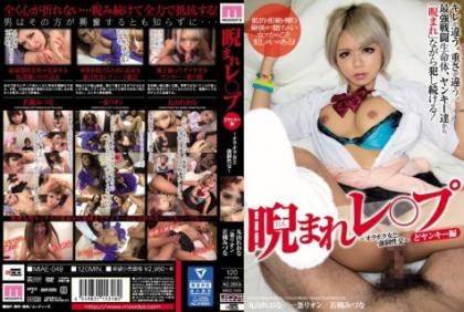 MIAE-049 Glared Been Les ○ Flops Etc. Yankee Hen Oraora Woman Forced Sexual Intercourse -