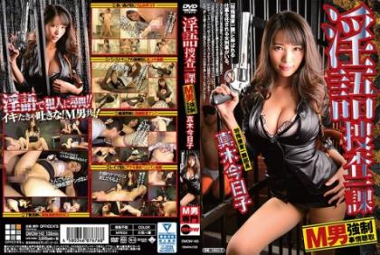 DMOW-143 Dirty Investigation Section 1 M Man Forced Questioning Kyoko Maki
