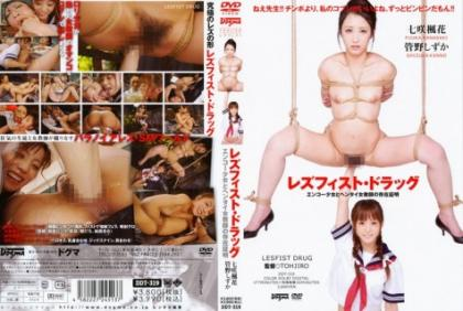 DDT-319 Proof Of The Existence Of A Female Teacher Hentai Lesbian Girls And Drag Encoding Fist