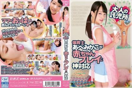 ZEX-320 Adult Child Care Nursery Mikako Abe God Corresponds To The Baby Play