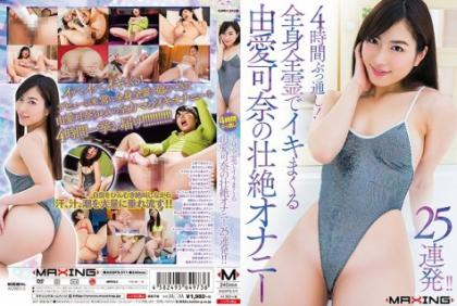 MXSPS-511 4 Hours Buttoshi!Sublime Masturbation 25 Barrage Of Kana Yume Spree In The Whole Body And Soul! !