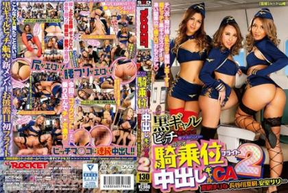 RCT-966 Black Gal Welcome To Bitch Aviation!Gal CA 2 Hip Pretend The Issue Is God No Cowgirl In Flight