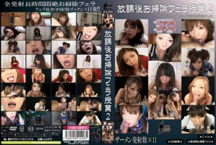 KV-059 2 Tuition After School Cleaning Fellatio